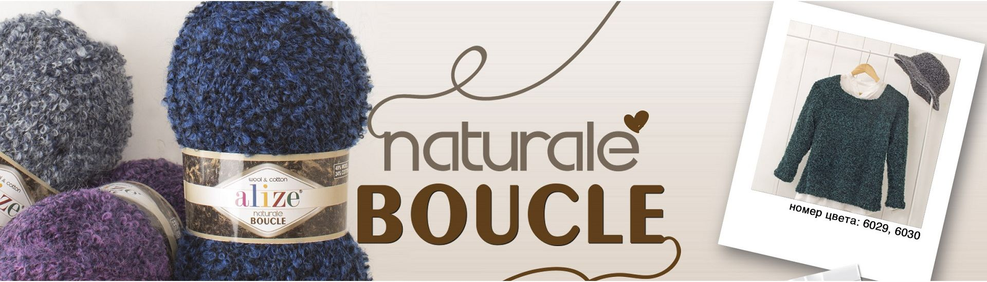 Naturale Boucle