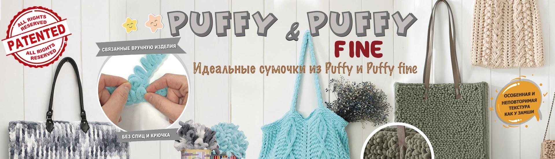 Puffy FINE
