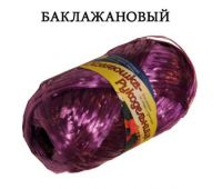 Хозяюшка-Рукодельница Для души и душа (для мочалок) Баклажан